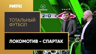 Тотальный футбол Локомотив Спартак