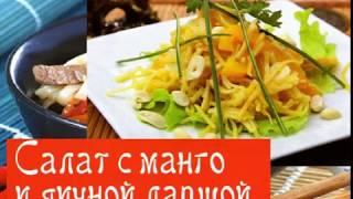 Китайская кухня  Салат с манго и яичной лапшой