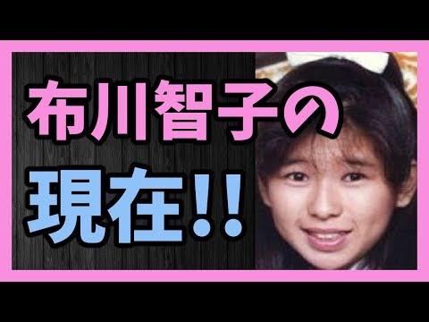 おニャン子クラブ会員番号33番 布川智子の現在!!