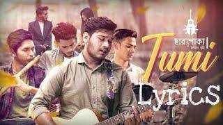 bangla New song 2019/ Tumi Lyrics song(তুমি)Charpoka Band/Official Lyrics bangla/Real Rumin