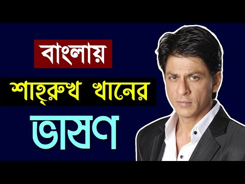 Shah Rukh Khan TEDTalks Speech in Bangla | Bangla Motivational Video