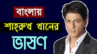Shah Rukh Khan TEDTalks Speech in Bangla | Bangla Motivational Video