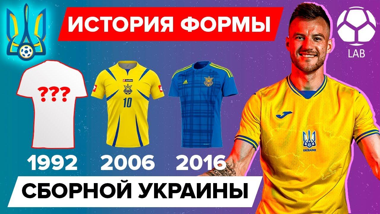 История формы сборной Украины | Лучшие комплекты