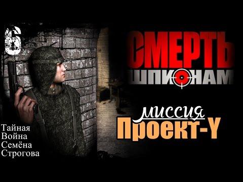 """Прохождение """"Смерть Шпионам"""" - миссия 6 / Проект Y"""
