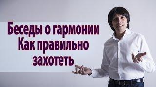 ''Як правильно захотіти?'' Бесіди про внутрішньої гармонії. Святослав Райков.