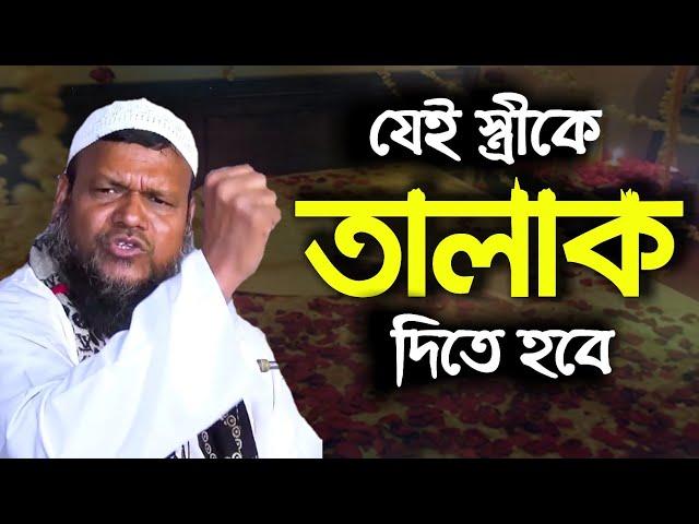 যেই স্ত্রীকে তালাক দিতে হবে। Bangla waz short video। Abdur razzak bin yousuf