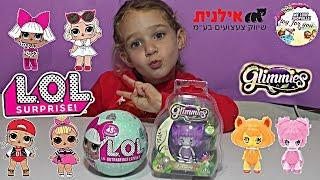 פתיחה של שני צעצועים חדשים!!! קופסת הפתעה של כדורי LOL וגלימיס של אילנית צעצועים