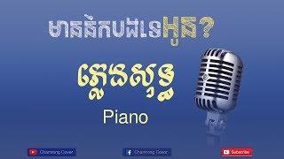 មាននឹកបងទេអូន (ភ្លេងសុទ្ធ) - Piano