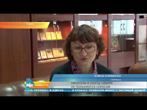 Писатели и поэты Сибири не пользуются спросом