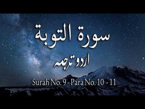 Surah No 9 | Surah Taubah With Urdu Translation Only | Urdu Translation