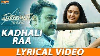 Kadhali Raa Lyrical | Puli Joodham (Telugu) | Mohanlal | Vishal | Srikanth | Hansika | Rashi Khanna