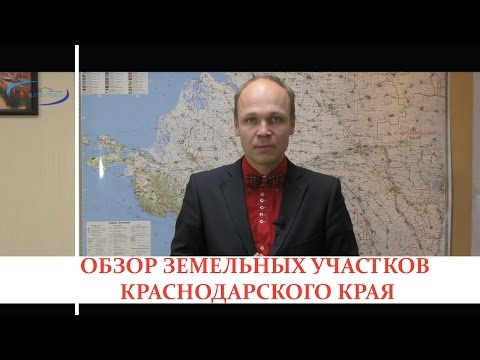Обзор земельных участков Краснодарского края | Купить земельный участок в Краснодаре