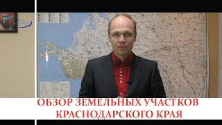 Обзор земельных участков Краснодарского края | Купить земельный участок в Краснодаре(, 2016-12-29T11:55:01.000Z)