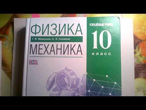 Мякишев 10 класс. Упражнение 10 . №1-7