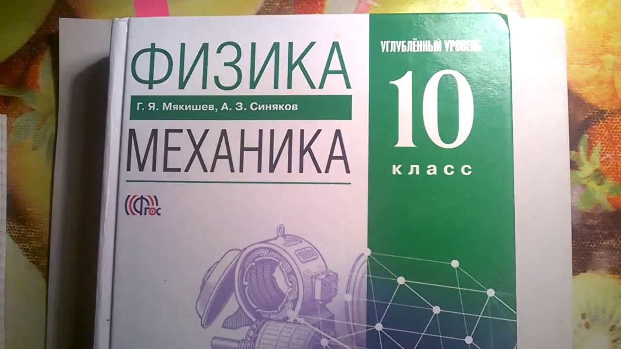 Учебник физики мякишев решебник