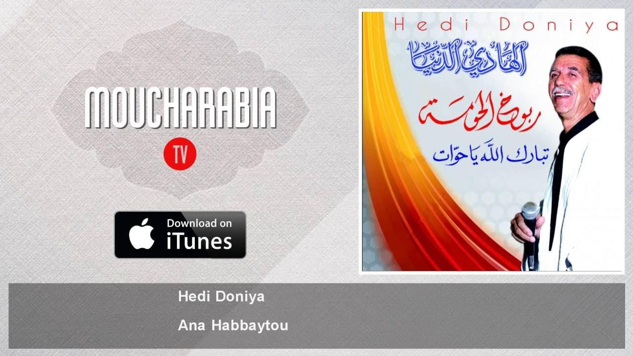 EL HADRA TUNISIENNE MP3