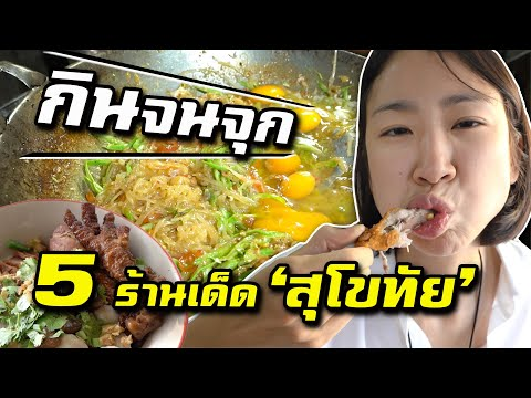 5 Best Places to Eat, Sukhothai