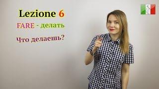 Итальянский язык с нуля. Lezione 6: Глагол FARE - делать. Что ты делаешь? Кем работаешь?