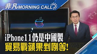 蘋果新品亮點一次看!三款新iPhone亮相! iPhone 11仍是中國製 貿易戰蘋果剉咧等|主播鄧凱銘|【非凡Morning Call】20190911|非凡新聞