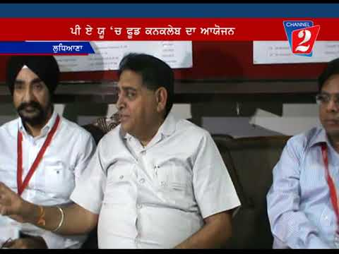 Industry Minister At Ludhiana