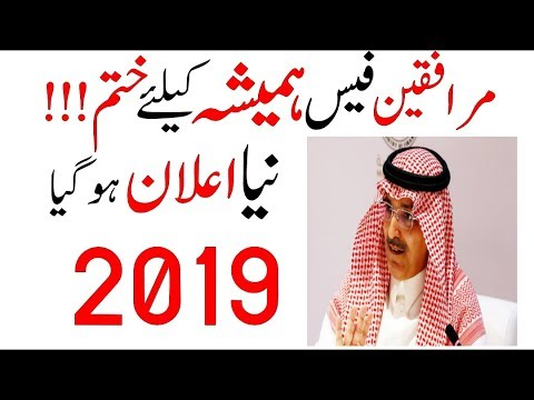 Saudi Arabia Live News Today | New Update About Family Tax 2019 | Sahil Tricks
