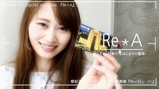 愛彩未(Asamin)デジタル写真集『Re*A』好評配信中です。 https://www.d...