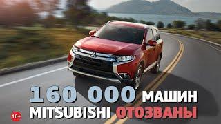 Сотни тысяч авто Mitsubishi под угрозой