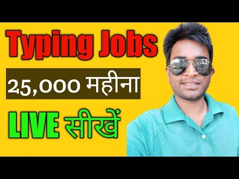 Earn 25,000/Month by Online TYPING Jobs from Home without Investment (HINDI)