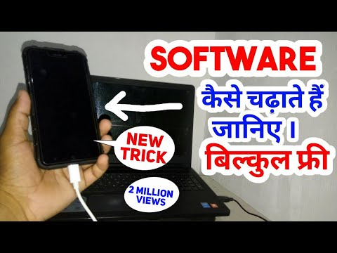सॉफ्टवेयर कैसे चढ़ाते है, फोन में How To install Software || With A To Z Full Detail