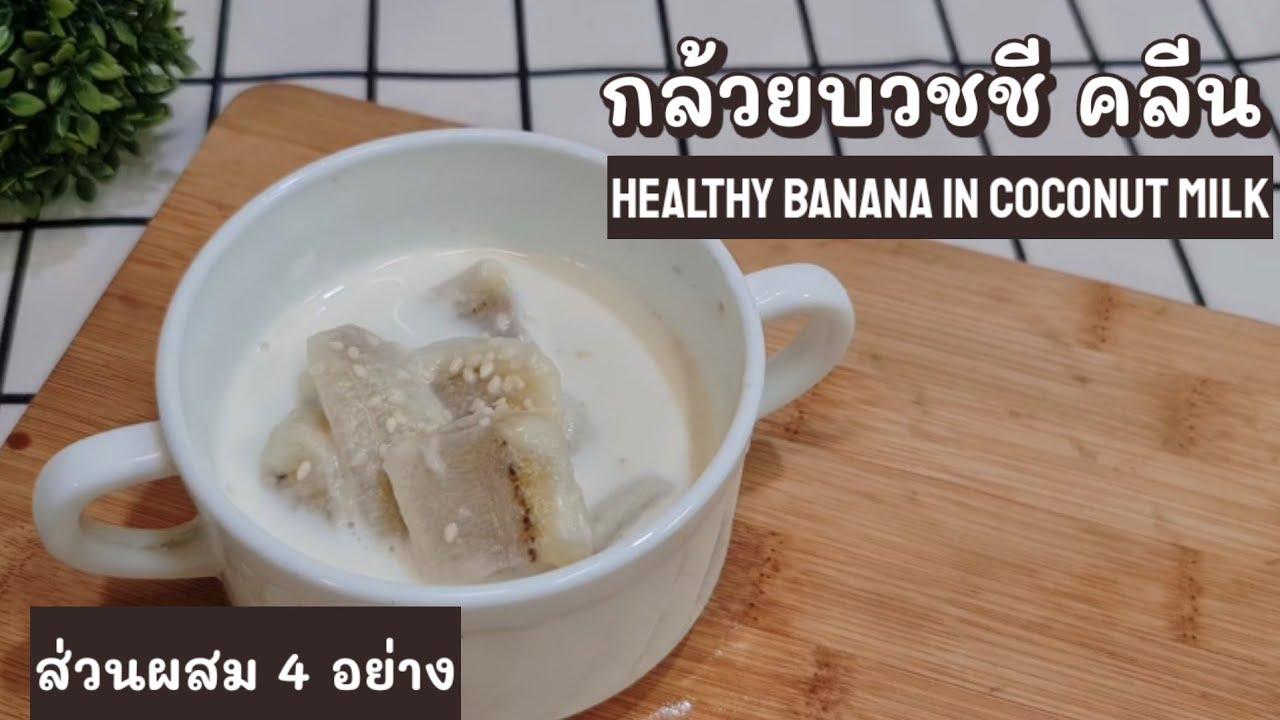 กล้วยบวชชี นมสดคลีน ส่วนผสม 4 อย่าง Healthy Banana in coconut milk | KK cooking
