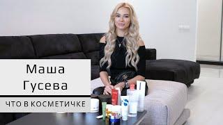 Что в косметичке у Маши Гусевой?