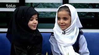 بامداد خوش - نگین - صحبت های عمر جان، زهرا جان و صفا جان