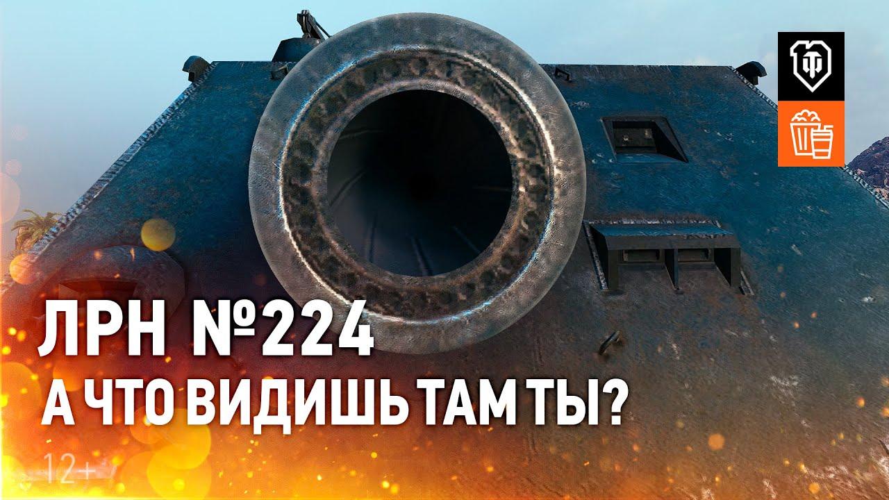 ЛРН №224. А ЧТО ВИДИШЬ ТАМ ТЫ?