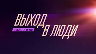 Выход в люди с Леонидом Закошанским (анонс. Отар)