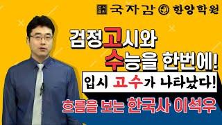 검정고시 고졸 기본강의  한국사