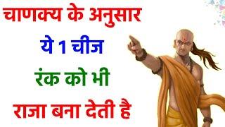 बड़ा बनना चाहते हो तो इन आदतों को छोड़ दो | Chanakya Niti | Chanakya Neeti Full in Hindi