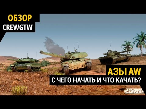 Armored Warfare - С чего начать и что качать?