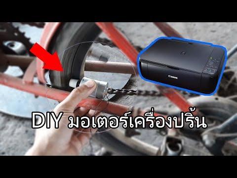 diy ไดนาโมปั่นไฟจักยาน