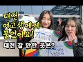 [대전가볼만한곳] 오월드(대전동물원) 투어! 가족,연인과도 너무 가기 좋은 곳_(Korea hot place)
