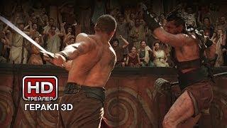 Геракл 3D - Русский трейлер