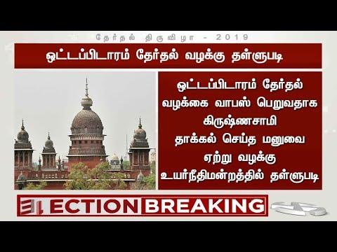 #BREAKING ஒட்டப்பிடாரம் தேர்தல் வழக்கை தள்ளுபடி செய்தது சென்னை உயர்நீதிமன்றம் #DMK #ADMK #Tamilnews
