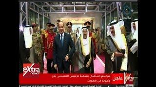 الآن | مراسم استقبال رسمية للرئيس السيسي لدى وصوله إلى الكويت