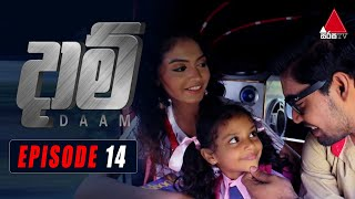 Daam (දාම්) | Episode 14 | 07th January 2021 | Sirasa TV Thumbnail