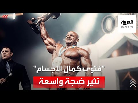 فتوى تحريم المشاركة بمسابقات -كمال الأجسام- تثير جدلاً واسعاً في مصر