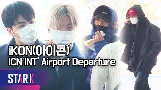 ikon icn int airport departure