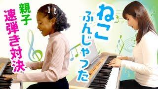 ピアノ速弾き🐈ねこふんじゃった何秒で弾ける!?😊初心者同士の小2娘と母で親子対決した結果…興奮して○○○しちゃった!TRY TO PLAY PIANO FASTER 「Floh Walzer」