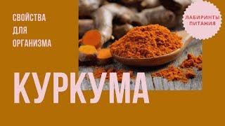 Куркума и его свойства для организма Лабиринты Питания
