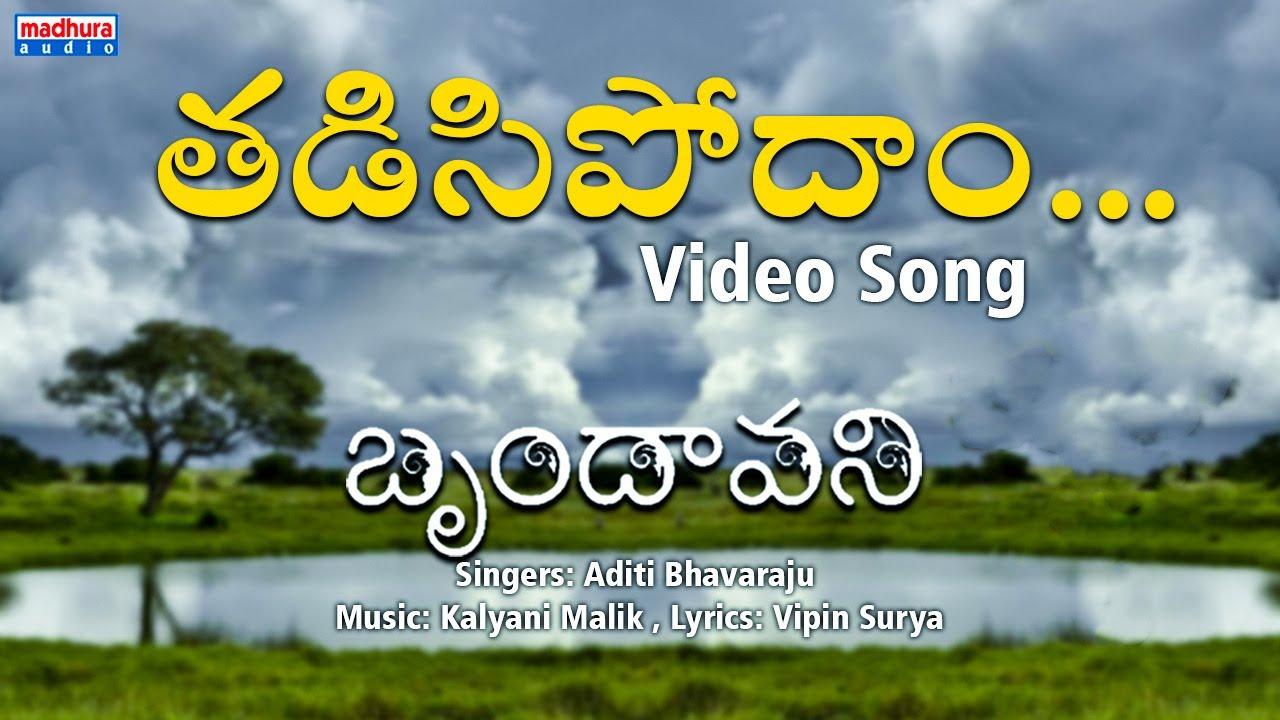 Tadisipodham Video Song | Brundavani | Aditi Bhavaraju | Kalyani Malik | Vipin Surya | Madhura Audio