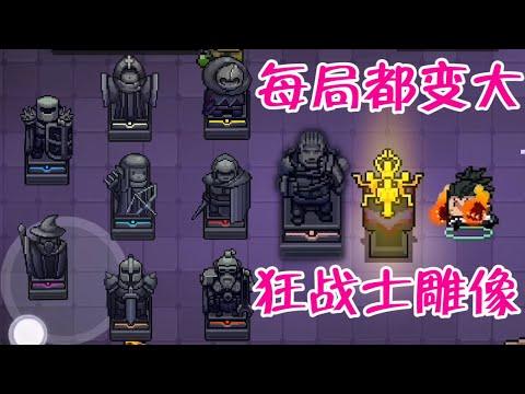 【元氣騎士•Soul Knight】元气骑士:免费刷全信仰雕像?开局获得想要雕像!每局都能变大