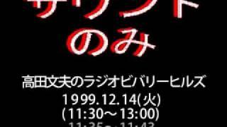 「高田文夫のラジオビバリーヒルズ」山瀬まみのような永田杏子。1999.12.14